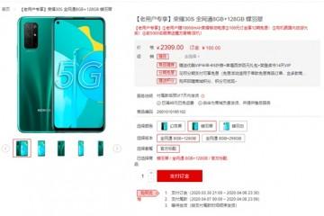 2399最值得买5G手机荣耀30S正式敞开预售12期免息