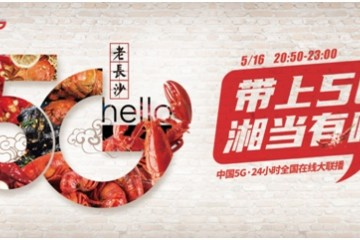 我国5G·24小时直播湖南电信带您感触5G·湖湘魅力
