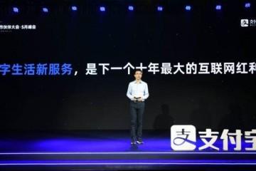 蚂蚁CEO胡晓明各地优惠券每发1元带动8元消费