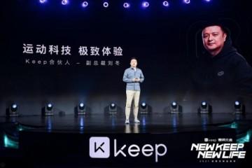 对话Keep合伙人刘冬已实现盈利去年消费品销售额达10亿