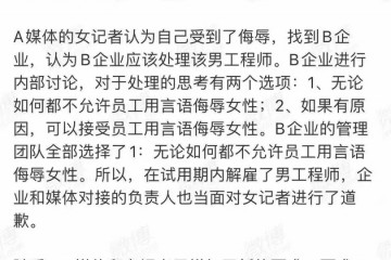 女记者打听保密信息被男工程师侮辱李想企业是否该道歉