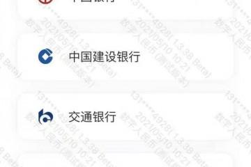 数字人民币接入支付宝记者深圳实测消费体验与第三方支付差异不大