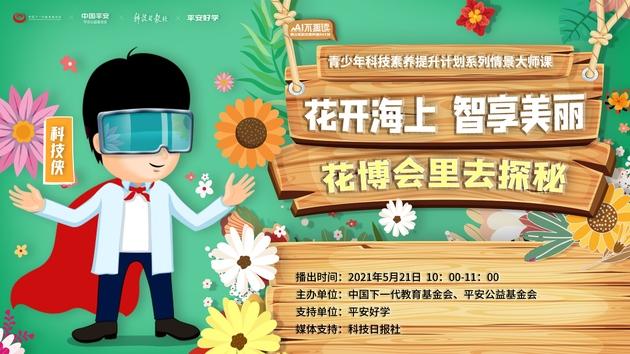 5月21日大师课与你相约第十届花博会