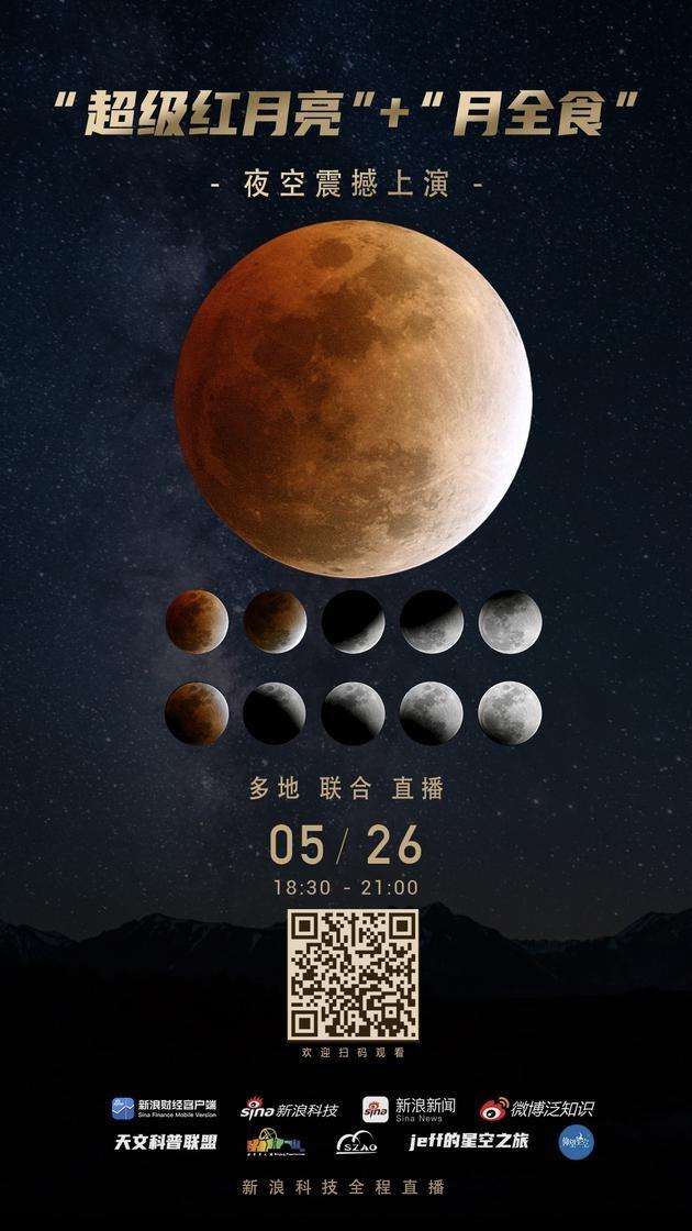 直播预告超级红月亮+月全食夜空震撼上演