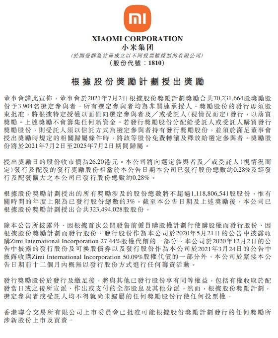 小米7月2日授出7023万股奖励股份总值18.4亿港元