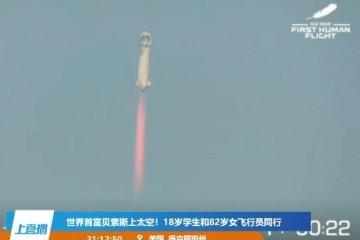全球首富贝索斯等人顺利着陆蓝色起源首次载人太空之旅取得成功
