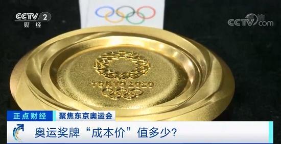 什么金牌其实不是纯金的从30元到5000元东京奥运奖牌的成本价竟然是...